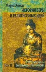 История веры и религиозных идей - В 3-х томах - Мирча Элиаде - Том 2 - От Гаутамы Будды до триумфа христианства