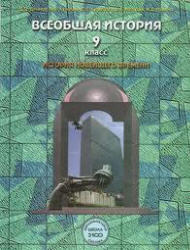 Всеобщая история, 9 класс, История новейшего времени, Данилов Д.Д., Кузнецов А.В., 2011