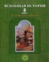 Всеобщая история, 8 класс, История Нового времени, Данилов Д.Д., Кузнецов А.В., 2010