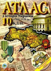 Атлас з iсторiї України, 10 клас, 1900-1938 рр, 2012