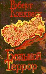 Большой террор, Книга 1, Конквест Р., 1991