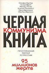Черная книга коммунизма, Преступления, Террор, Репрессии, Куртуа С., Верт Н., Пачковский А., 2001