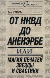 От НКВД до Аненэрбе или магия печатей Звезды и Свастики, Грейгъ О., 2010