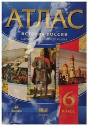 Атлас, История России с древнейших времён до XVI века, 6 класс, 2011