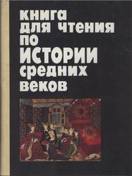 Книга для чтения по истории средних веков, 7 класс, Сванидзе А.А., Запорожец Н.И., 1991