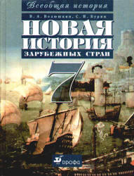 Всеобщая история, История Нового времени, 7 класс, Ведюшкин В.А., Бурин С.Н., 2013