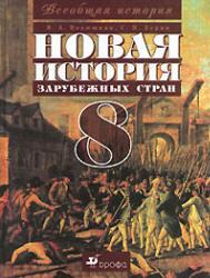Новая история зарубежных стран, 8 класс, Ведюшкин В.А., Бурин С.Н., 2008