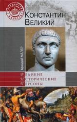 Константин Великий, Малер А.М., 2011