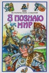 Я познаю мир, 100 исторических событий, Политов П.А., 2010