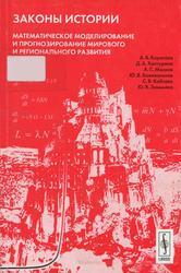 Законы истории, Математическое моделирование и прогнозирование мирового и регионального развития, Коротаев А.В., Зинькина Ю.В., 2010