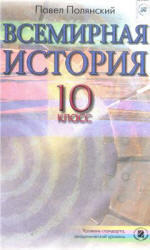 Всемирная история, 10 класс, Полянский П.Б., 2010