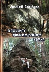 В поисках философского камня, Бажанов Е.А., 2012