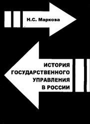История государственного и муниципального управления в России, Маркова Н.С., 2009