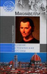 Макиавелли, Великие исторические персоны, Каппони Н., 2012
