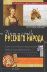 Быт и нравы русского народа в XVI и XVII столетиях, Костомаров Н.И., 2011