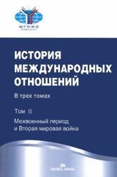 История международных отношений, Том 2, Межвоенный период и Вторая мировая война, Торкунов А., Наринский М., 2012