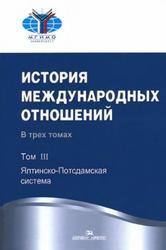 История международных отношений, Том 3, Ялтинско-Потсдамская система, Торкунов А., Наринский М., 2012