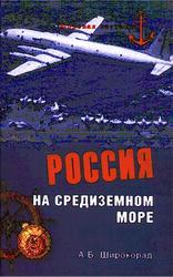Россия на Средиземном море, Широкорад А.Б., 2013