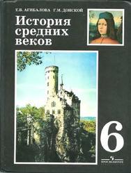 Скачать Учебник По Истории Древнего Мира 6 Класс Голованов