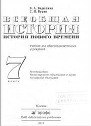 Всеобщая история, История Нового времени, 7 класс, Ведюшкин В.А., Бурин С.Н., 2010