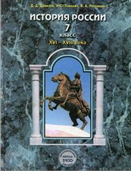 Гдз По Истории 7 Класс Баранов
