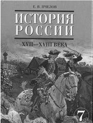 История России, XVII-XVIII века, 7 класс, Пчелов Е.В., 2009