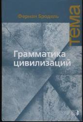 Грамматика цивилизаций, Бродель Ф., 2008