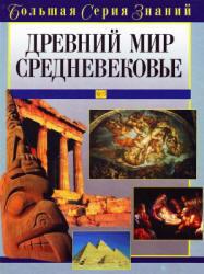 Древний мир, Средневековье, Большая серия знаний, Цирульников А.М., 2005