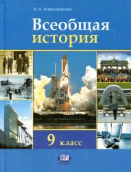 Всеобщая история, XX-начало XXI века, 9 класс, Алексашкина Л.Н., 2012