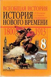 Всеобщая история, История Нового времени, 1800-1913, 8 класс, Юдовская А.Я., Баранов П.А., Ванюшкина Л.М., 2007