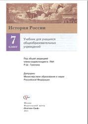 История России, 7 класс, Баранов П.А., Бовина В.Г., Лебедева И.М., Шейко Н.Г., 2011