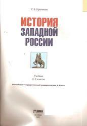 История западной России, 8-9 класс, Кретинин Г.В., 2007