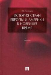 История стран Европы и Америки в Новейшее время, Пономарев М.В., 2010