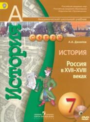 История, Россия в XVII-XVIII веках, 7 класс, Данилов А.А., 2013