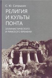 Религия и культы Понта эллинистического и римского времени, Сапрыкин С.Ю., 2009