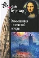Размышления о всемирной истории, Буркхардт Я., 2013