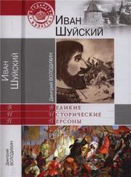 Иван Шуйский, Володихин Д.М., 2012