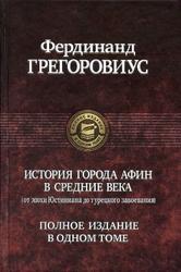 История города Афин в Средние века, Грегоровиус Ф., 2009