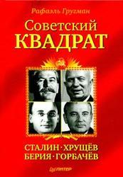 Советский квадрат, Сталин-Хрущёв-Берия-Горбачёв, Гругман Р., 2011