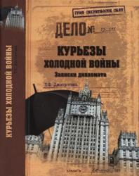 Курьезы холодной войны, Дмитричев Т.Ф., 2012