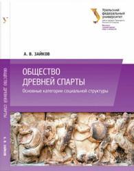 Общество древней Спарты, Основные категории социальной структуры, Зайков А.В., 2013