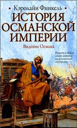 История Османской империи, Видение Османа, Финкель К., 2010
