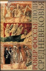 Люди средневековья, Фоссье Р., 2010