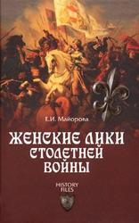 Женские лики столетней войны, Майорова Е.И., 2013