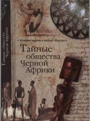 Тайные общества Черной Африки, Непомнящий Н.Н., 2013