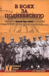 В боях за Поднебесную, Русский след в Китае, Окороков А.В., 2013
