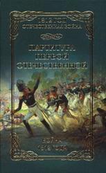 Партитура Первой Отечественной, Война 1812 года, Рудая Е.Н., 2012