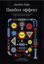 Пинбол-эффект, От византийских мозаик до транзисторов и другие путешествия во времени, Бёрк Д., 2012
