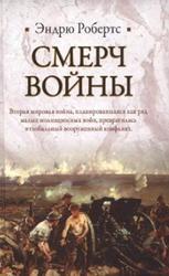 Смерч войны, Робертс Э., 2011