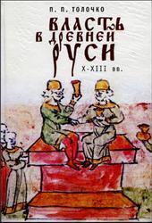 Власть в Древней Руси, X-XIII века, Толочко П.П., 2011